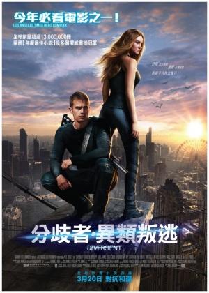 Divergent 770x1078