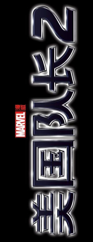 Captain America: The Winter Soldier 1922x5000