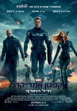 Captain America: The Winter Soldier 700x1007