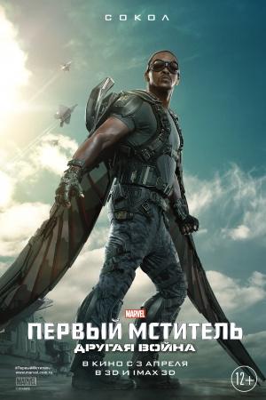 Captain America: The Winter Soldier 2334x3500
