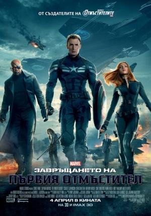 Captain America: The Winter Soldier 717x1024