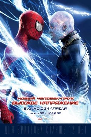 The Amazing Spider-Man 2 3334x5000