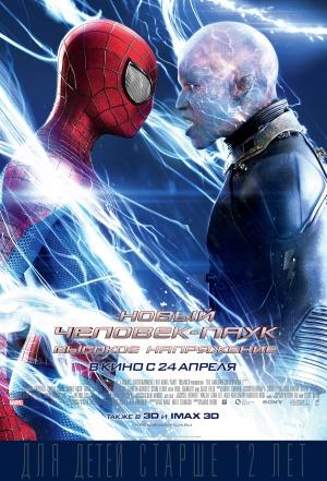 The Amazing Spider-Man 2 3400x5000