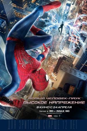 The Amazing Spider-Man 2 3333x5000