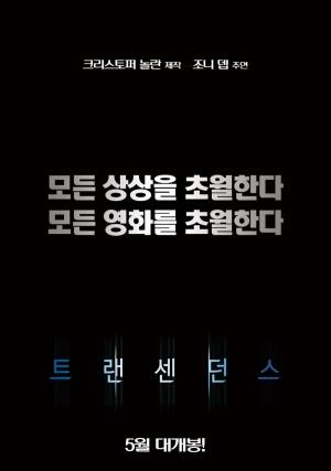 Transcendence 900x1282