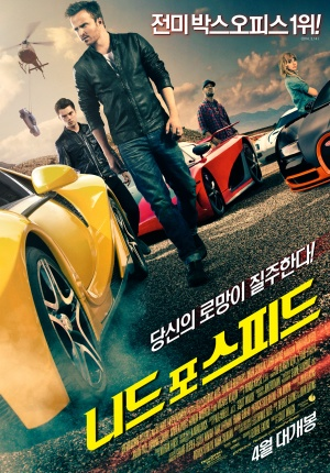 Need for Speed 1181x1693