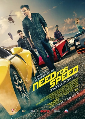 Need for Speed 1200x1674