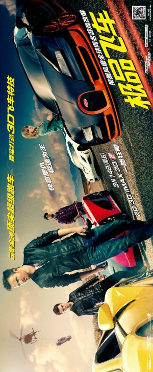 Need for Speed 827x2008