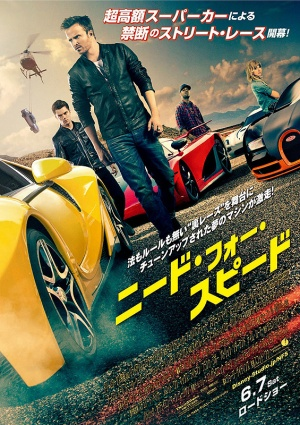 Need for Speed 565x800