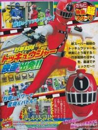 Ressha Sentai Tokkyûjâ poster