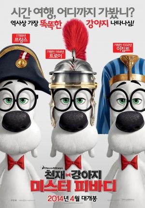 Mr. Peabody & Sherman 2000x2850