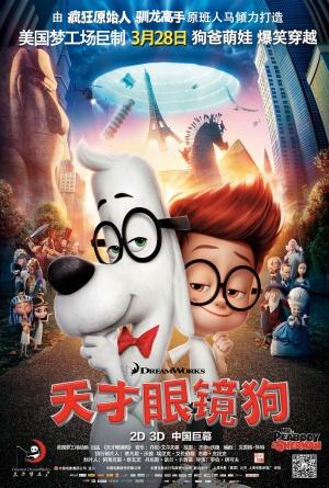 Mr. Peabody & Sherman 3374x5000