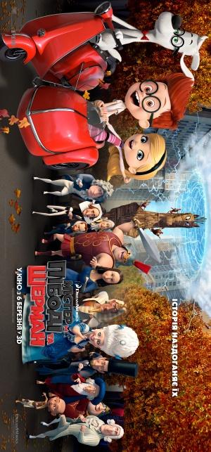 Die Abenteuer von Mr. Peabody & Sherman 2333x5000
