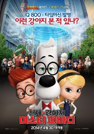 Mr. Peabody & Sherman 2000x2866
