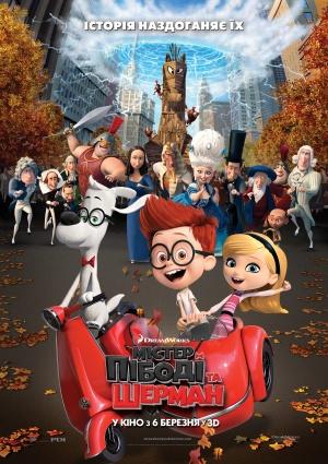 Mr. Peabody & Sherman 3529x5000