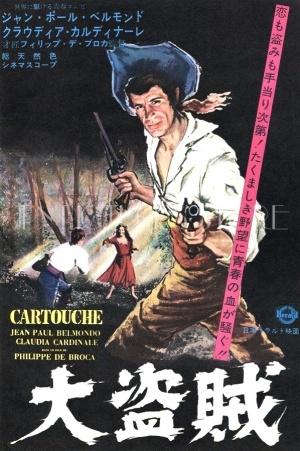 Cartouche 598x899
