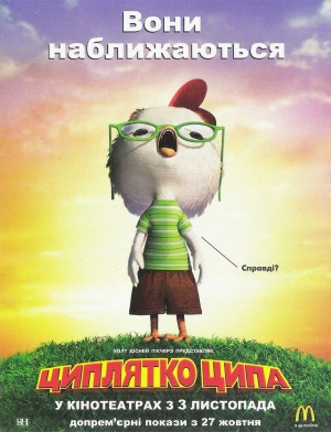 Chicken Little 1186x1549