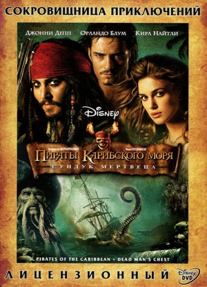 Pirates of the Caribbean: Dead Man's Chest 581x805
