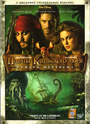 Pirates of the Caribbean: Dead Man's Chest 1075x1492