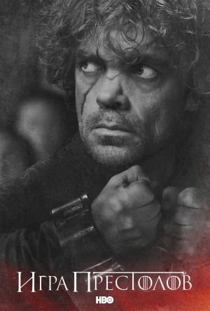 Game of Thrones 1620x2400