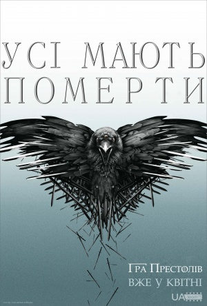 Game of Thrones 3240x4800