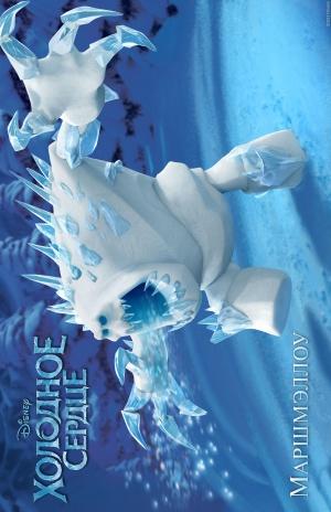 Die Eiskönigin - Völlig unverfroren 3235x5000