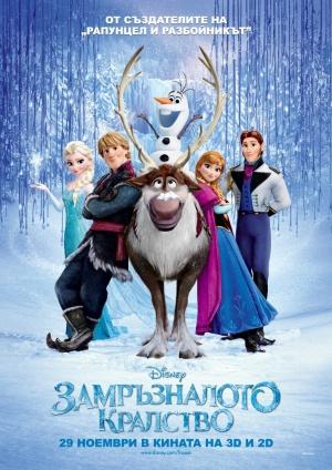 Frozen 724x1024