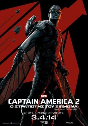 Captain America: The Winter Soldier 560x800