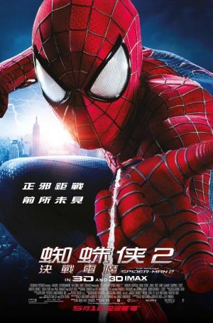 The Amazing Spider-Man 2 1352x2048