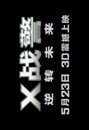 X-Men: Days of Future Past 3447x5000