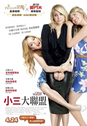 The Other Woman 1945x2808