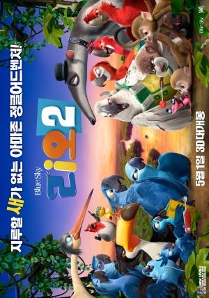 Rio 2 - Dschungelfieber 1181x1688