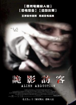Alien Abduction 1488x2062