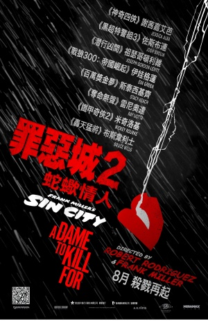 Sin City: A Dame to Kill For 1916x2959