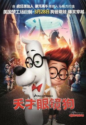 Mr. Peabody & Sherman 900x1311