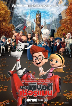 Mr. Peabody & Sherman 1000x1480