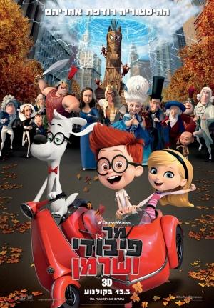 Mr. Peabody & Sherman 760x1093