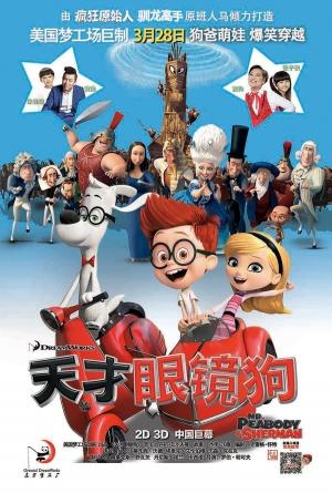 Mr. Peabody & Sherman 900x1334