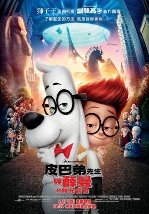 Mr. Peabody & Sherman 1956x2794