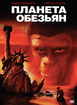 Planet of the Apes 964x1312