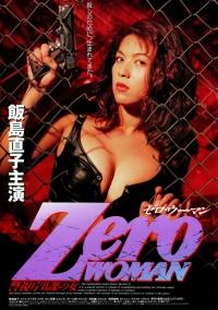 Zero Woman: Final Mission poster