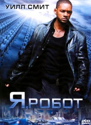 I, Robot 500x686