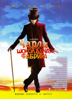 Charlie and the Chocolate Factory 1500x2051