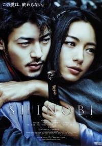 Shinobi - Kampf auf Liebe und Tod poster