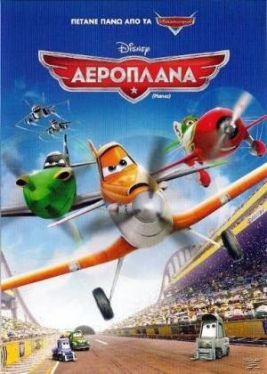 Planes 382x535