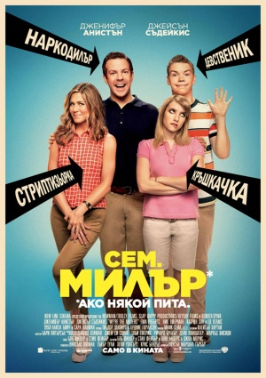 We're the Millers 706x1000