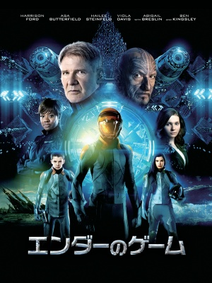 Ender's Game 1920x2560