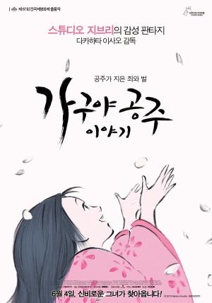Die Legende der Prinzessin Kaguya 900x1283