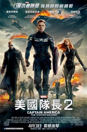 Captain America: The Winter Soldier 2340x3544