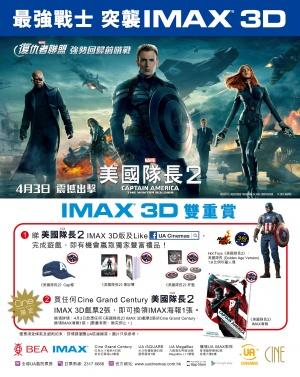 Captain America: The Winter Soldier 2539x3189